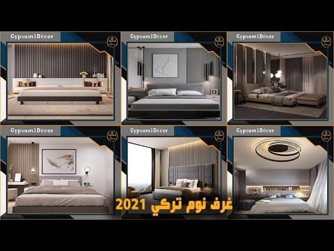 أحدث كتالوج غرف نوم تركي مودرن كلاسيك للعرسان 2021 Turkish Modern Bedrooms Youtube Modern Bedroom Modern House Modern Decor
