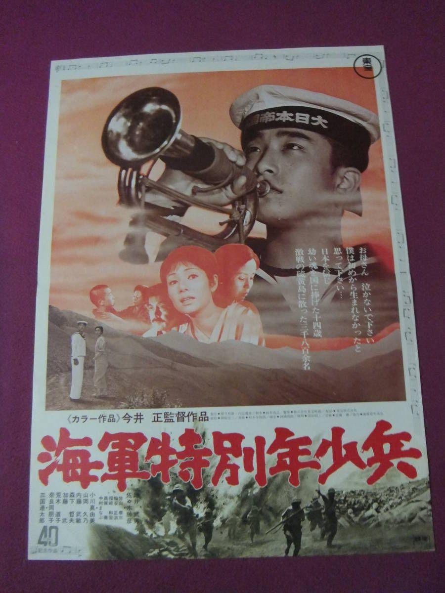 ☆j618/古い邦画ポスター/『海軍...