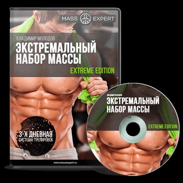 Видеокурс похудение для мужчин
