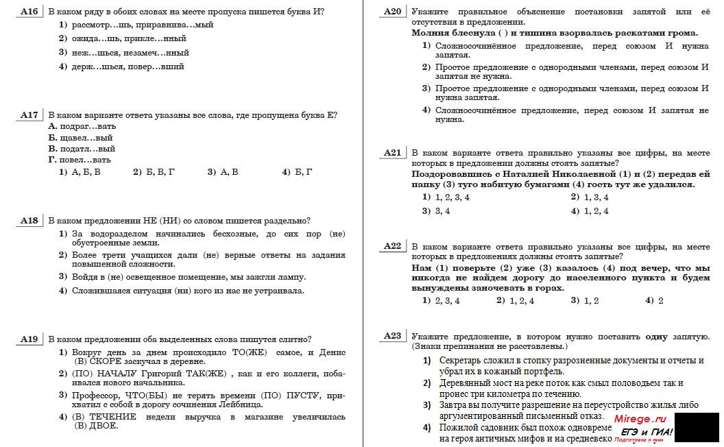 Русский язык 2 класс виноградова диктанты