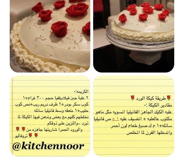 كيكة الورد Food Desserts Cake