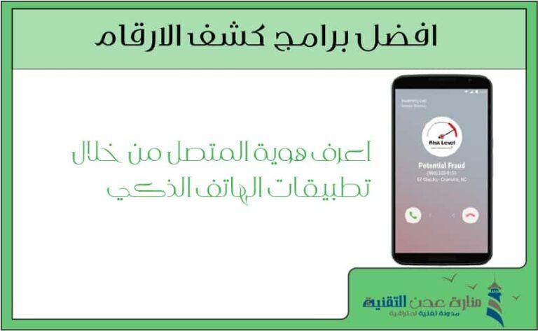 برنامج كشف الارقام لمعرفة اسم المتصل و معرفة رقم المتصل كاشف الارقام Phone Electronic Products Fraud