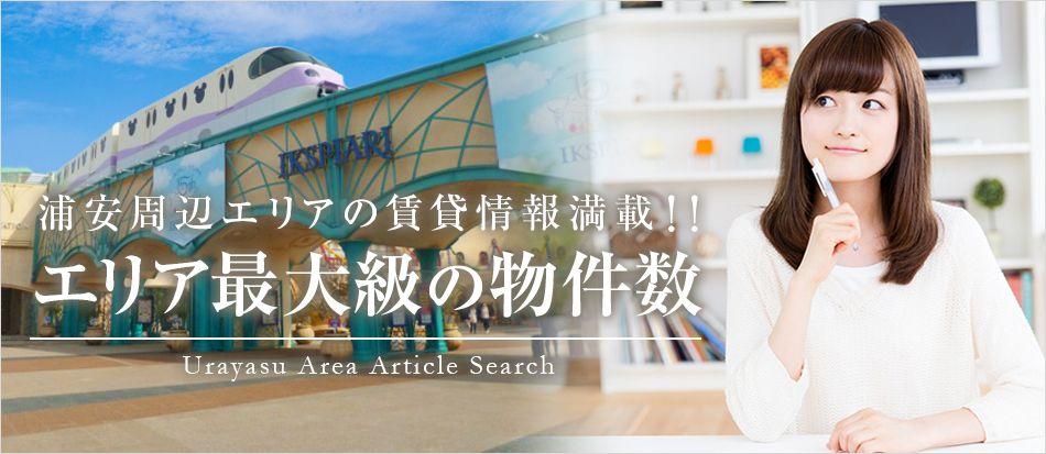 浦安周辺エリアの賃貸情報満載!!エリア最大級の物件数!!
