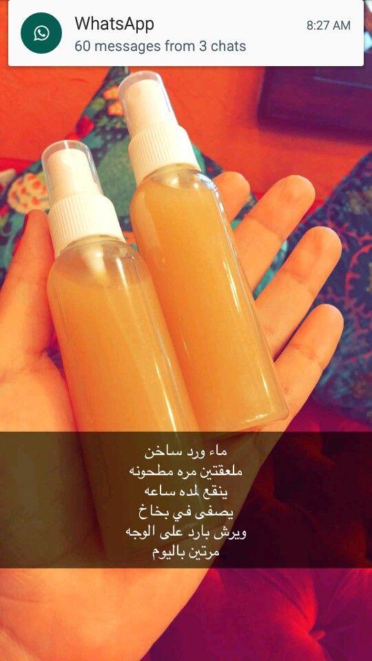 رشوش المره Body Skin Care Hair Growth Diy Homemade Cosmetics