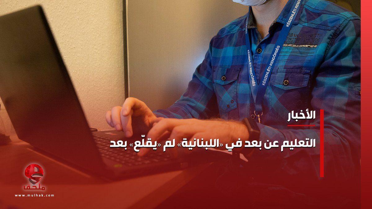 التعليم عن بعد في اللبنانية لم يقل ع بعد