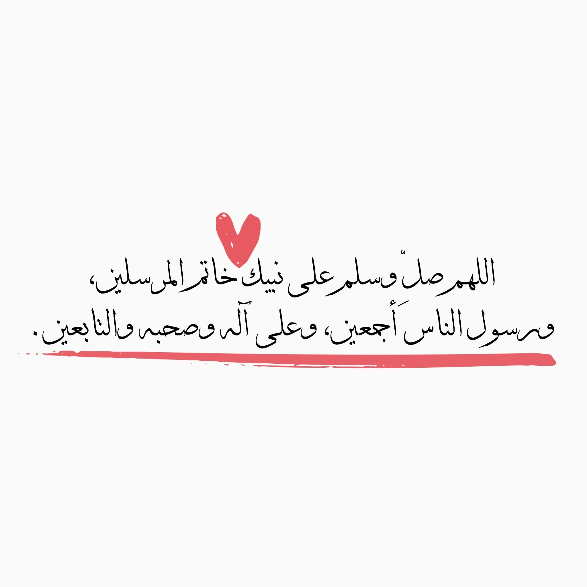 اللهم صلي وسلم على نبينا محمد Png