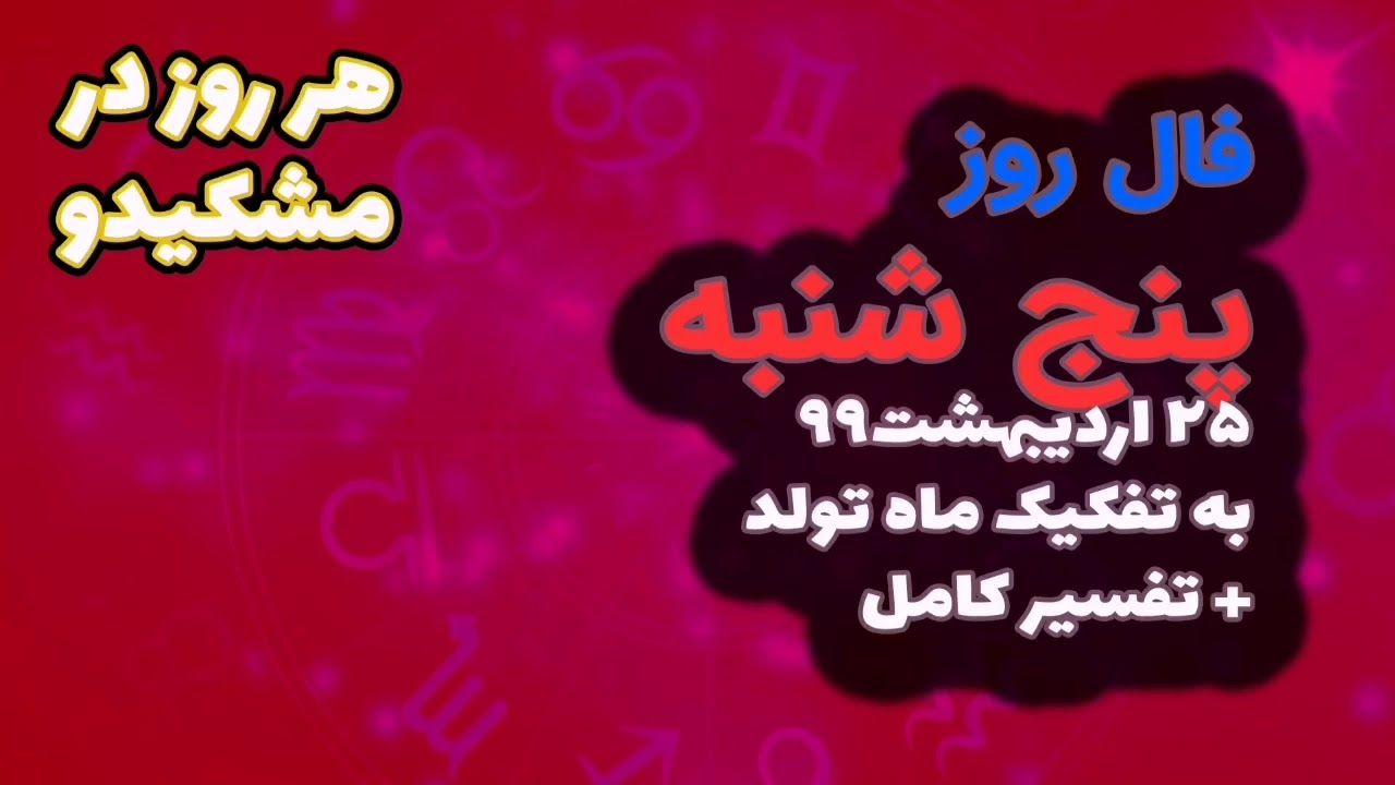 فال روزانه 25 اردبیلهشت 1399 با تفسیر کامل Youtube