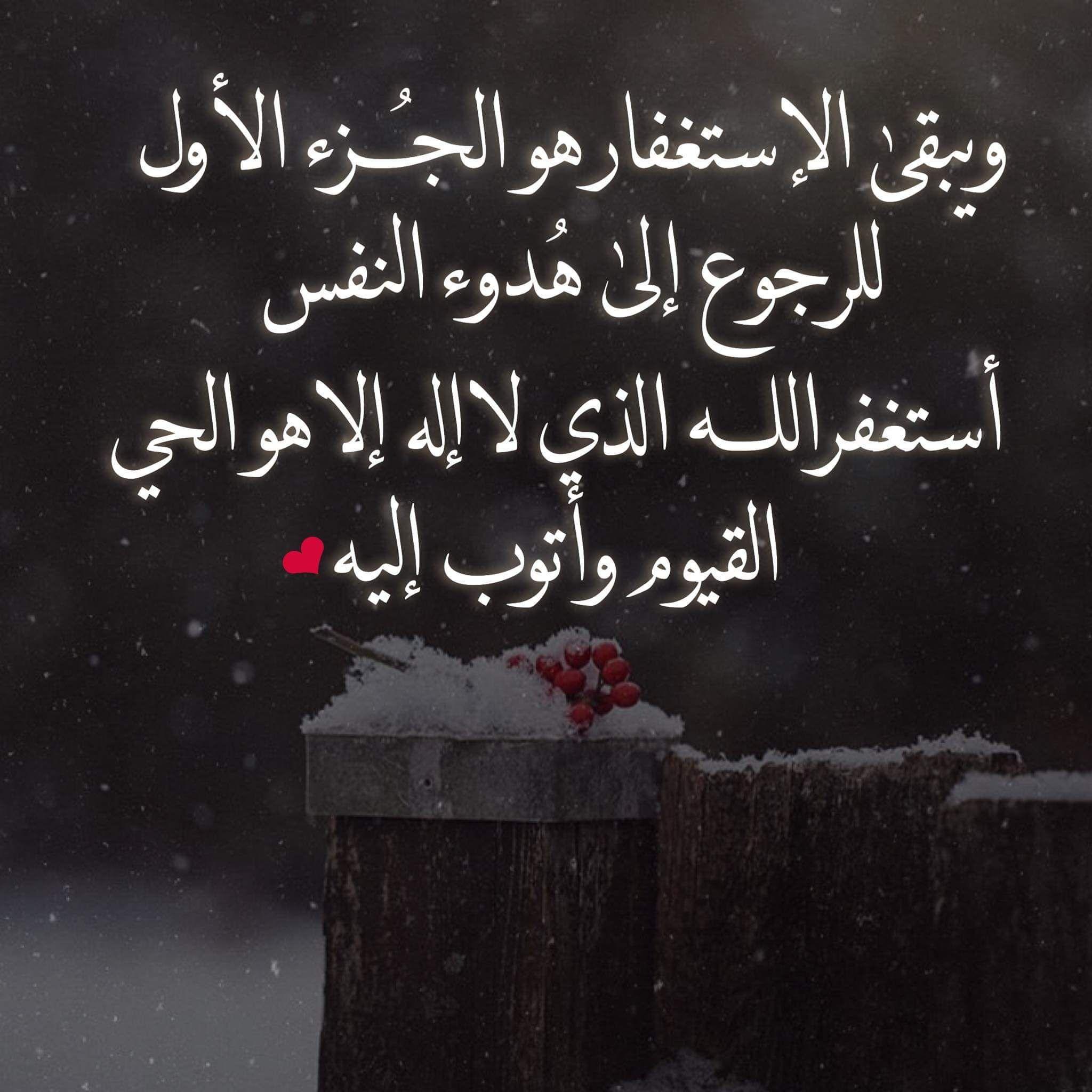 خواطر دينية قصيرة مزخرفة Islamic Wallpaper Chalkboard Quote Art Chalkboard Quotes