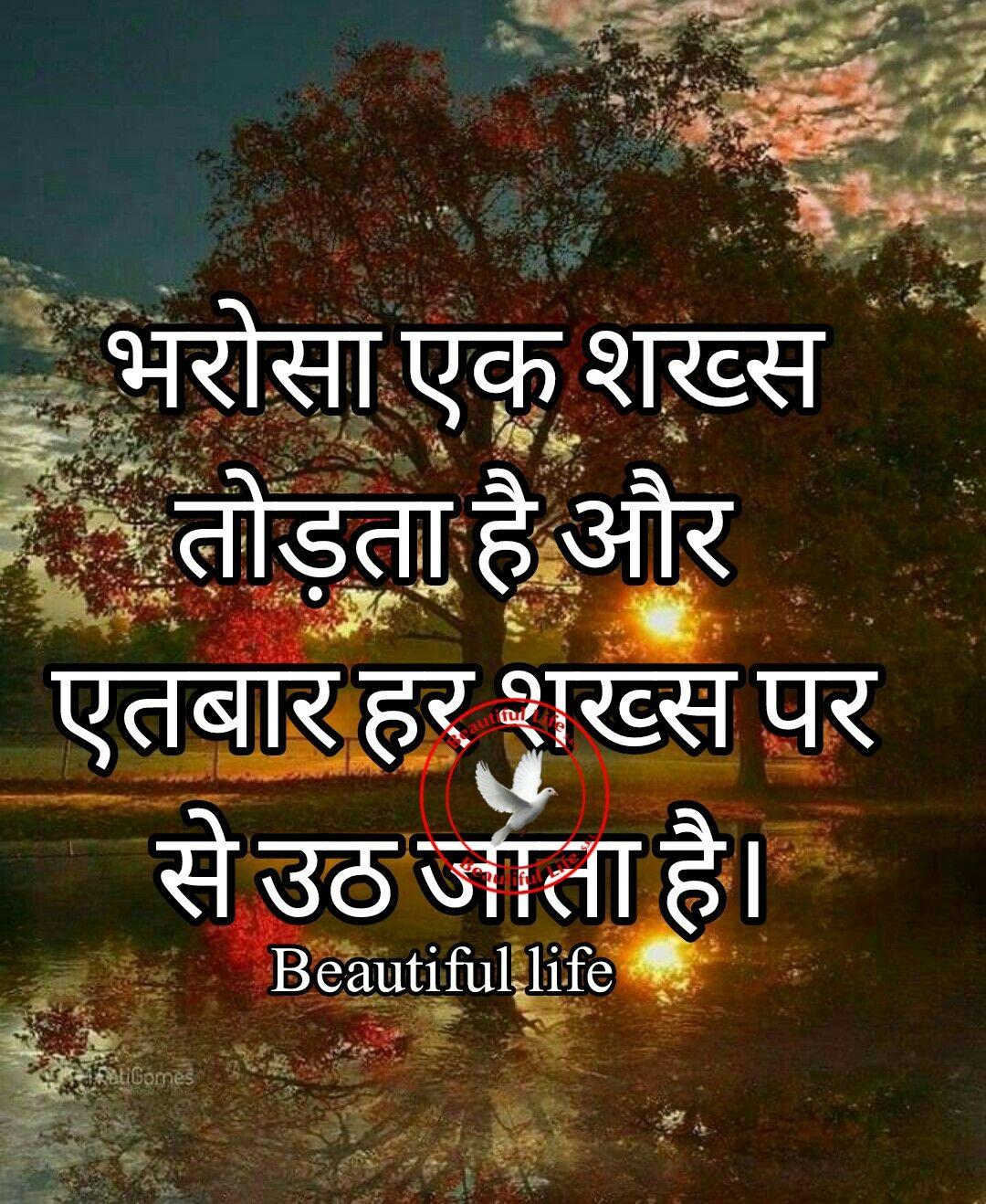 Pin By Beautiful Life SKL On Beatiful Life Skl Hindi