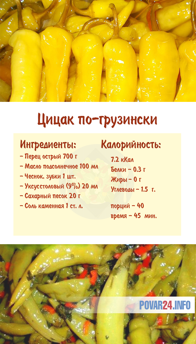 перец солёный на зиму по армянски