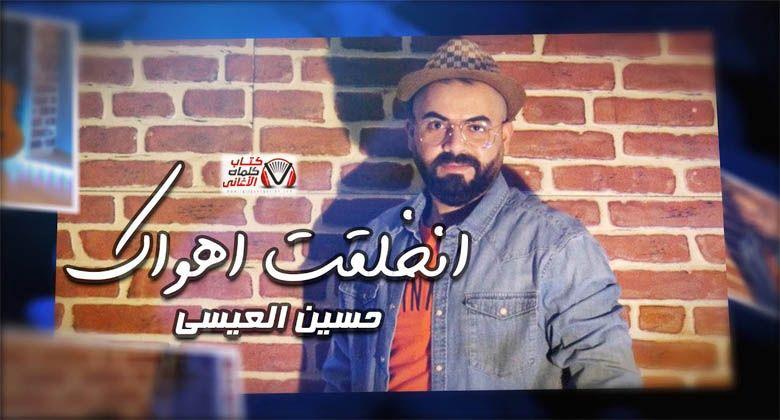 كلمات اغنية انخلقت اهواك حسين العيسى Baseball Cards Sports Baseball