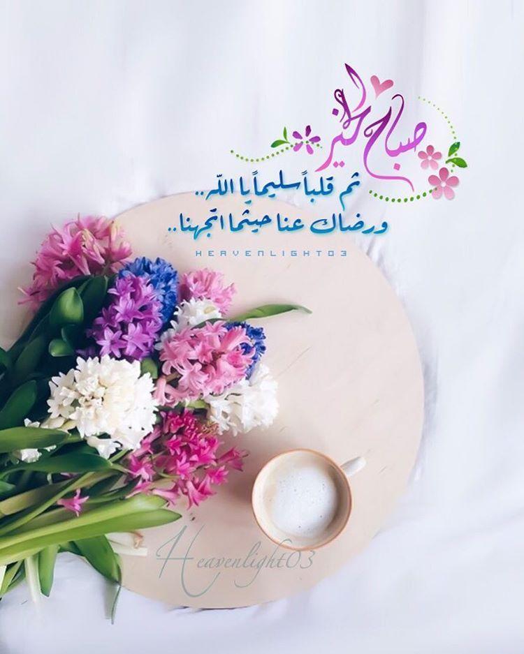صباح الخير ثم قلبا سليما يا الله ورضاك عنا حيثما اتجهنا صباح Good Morning Cards Beautiful Morning Messages Morning Greeting