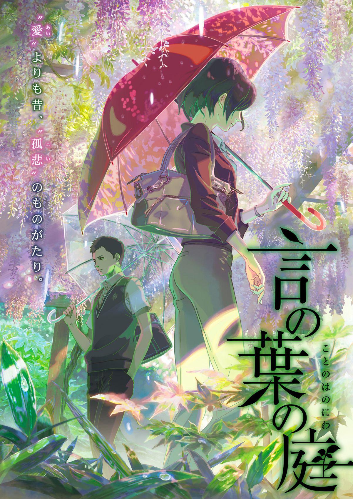 """""""The Garden of Words"""" (Japanese 言の葉の庭 Hepburn Kotonoha"""