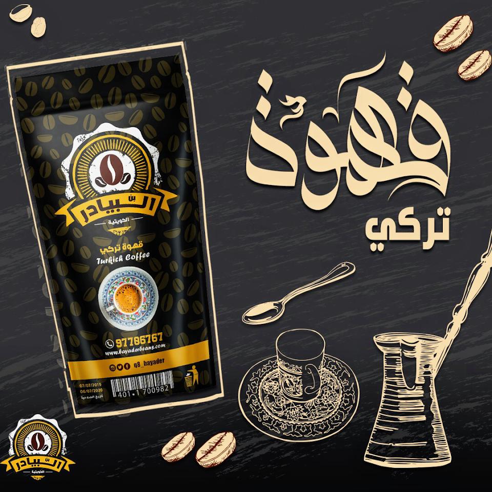 q8bayader متجر القهوة Alex and ani charm bracelet