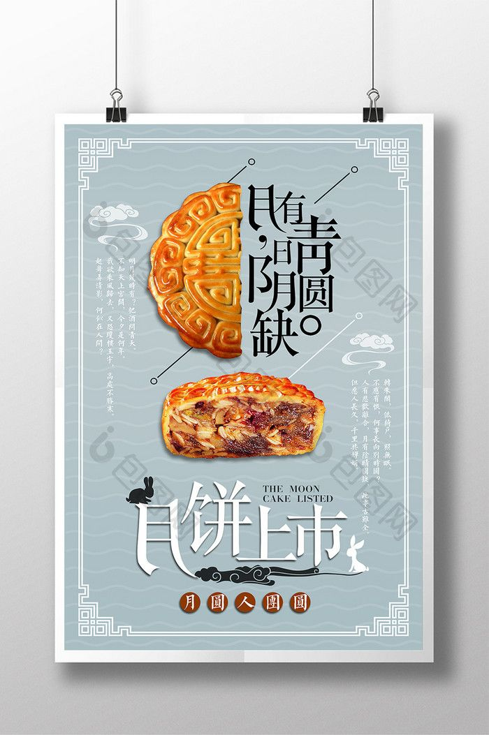 Moon Festival theme moon cake bakery food poster | PSD Free Download - Pikbest