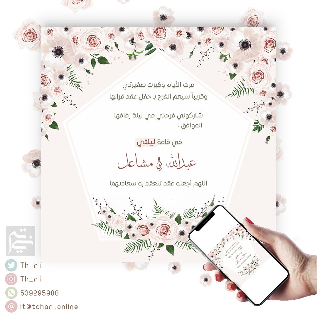 زفاف دعوة دعوة الكترونيه دعوة زواج دعوة زفاف زواج دعوات دعوات الكترونيه دع Simple Wedding Invitation Card Wedding Invitation Card Design Wedding Cards