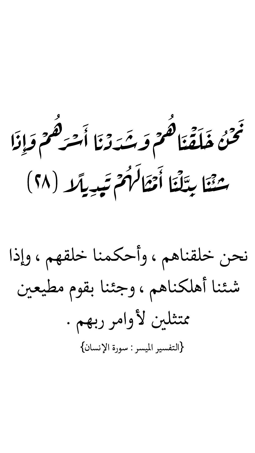 نحن خلقناهم وأحكمنا خلقهم وإذا شئنا أهلكناهم وجئنا بقوم مطيعين ممتثلين لأوامر ربهم Allah Islam Quran Islam