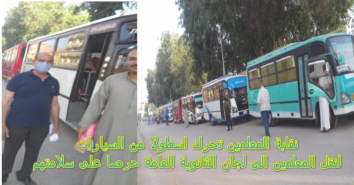 شبكة الروميساء التعليمية نقابة المعلمين تحرك أسطولا من السيارات لنقل المعل Blog Posts Van Blog