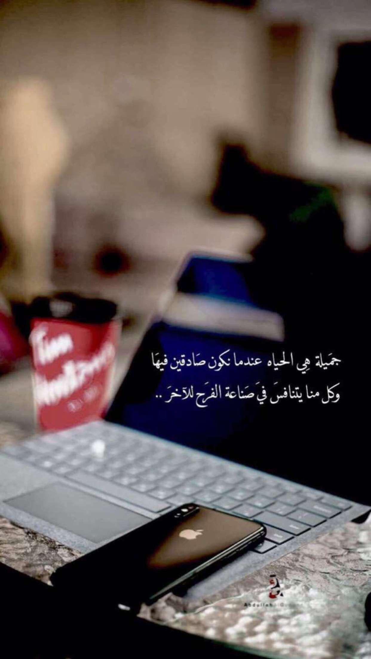 الصورة حلوة Wallpaper Iphone Quotes Photo Quotes Arabic Quotes