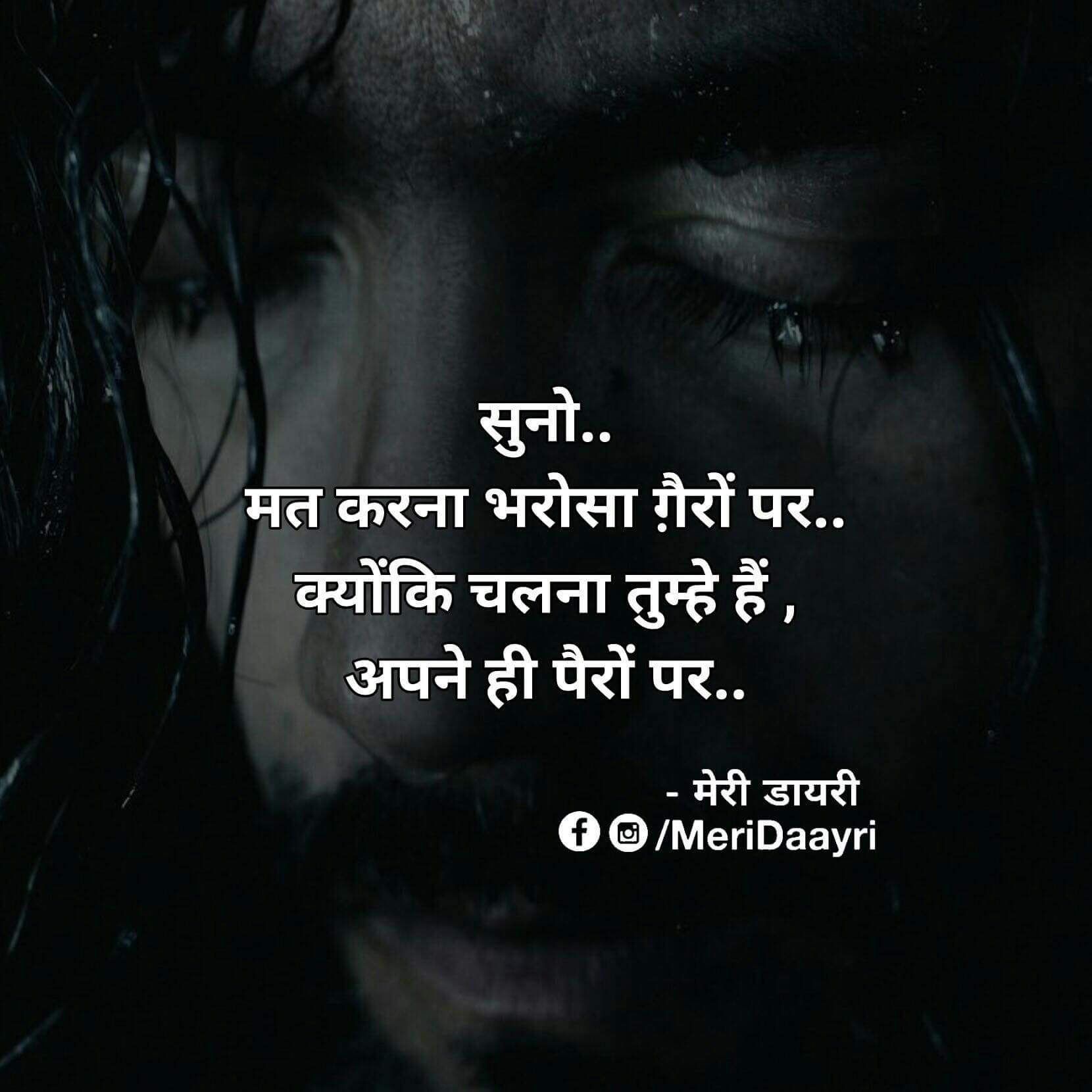 Pin By Chhaya Ohal On Radhe Krishna Hindi Quotes Motivational