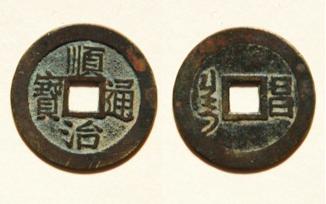 A 'Shun Zhi Tong Bao' (顺治通寶) 1 cash coin cast from 1657-1661 AD during the reign of Emperor Shunzhi (1644-1661 AD).   The reverse side of this fourth series coin features the mint name in Manchu (left side) and in Chinese.  This coin features the Chinese character 'Chang' (昌) on the right side with its Manchu script on the left side, indicating this coin was cast at the 'Wuchang' Mint located in Hubei Province.  28mm in size; 4 grams in weight.   S-1415.
