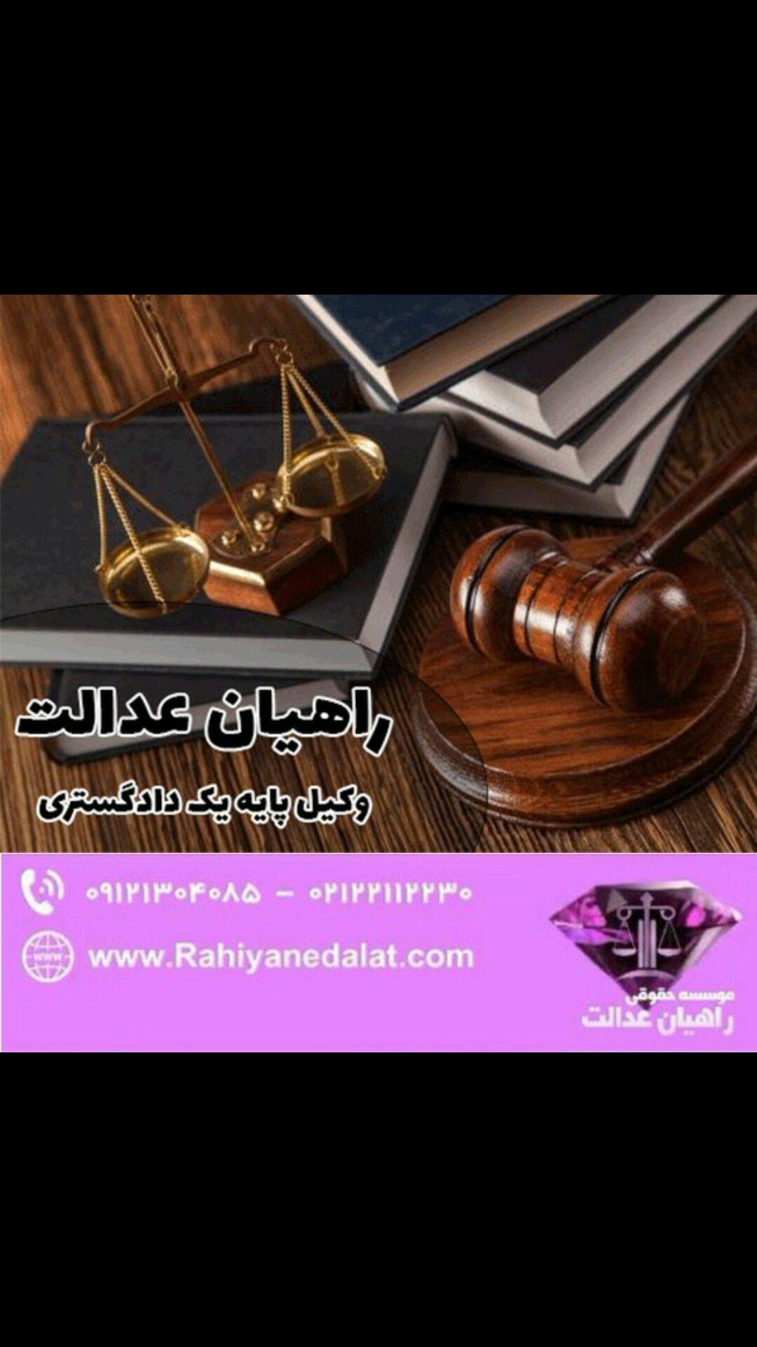 وکیل پایه یک دادگستری Incense