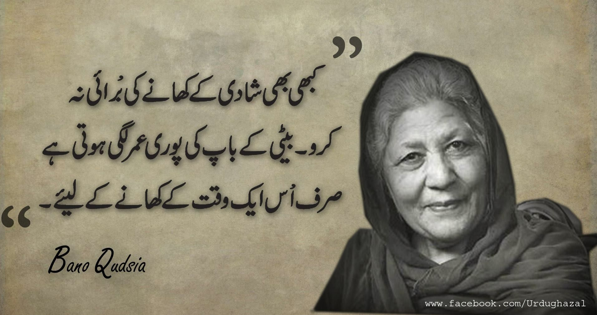 Bano Qudsia Dialogue Absolutely Heartbreaking Truth Bano Qudsia Urdu Quotes Bano