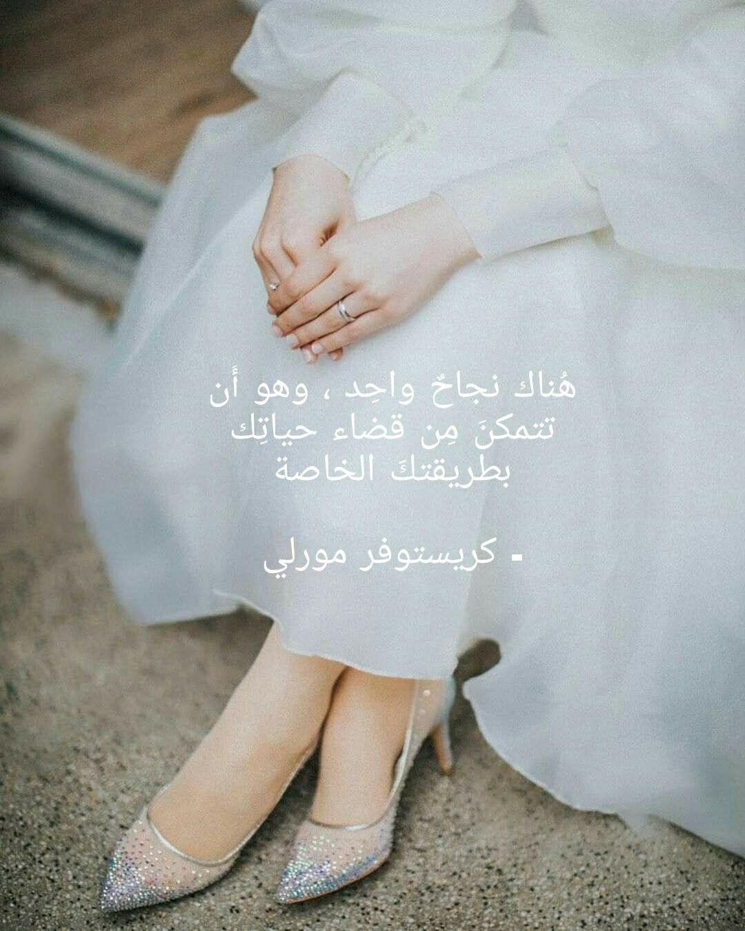 اقتباسات عن المرأة اقتباسات عن الاعتماد على النفس Fashion Wedding Shoe Wedding