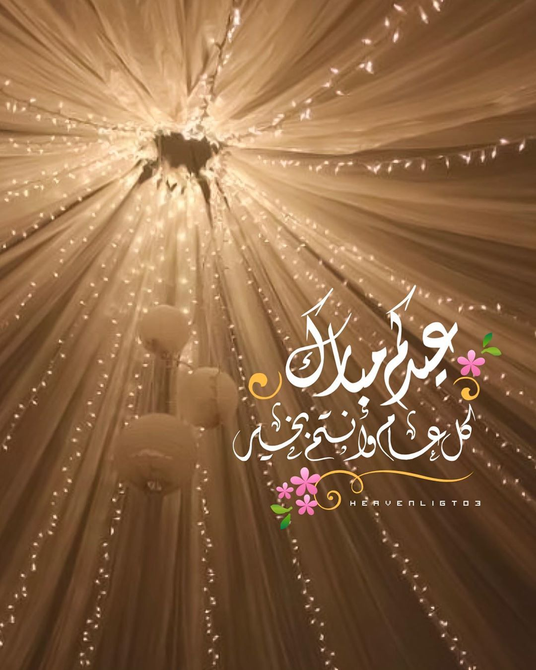 Muna On Instagram عيدكم مبارك وكل عام وأنتم بخير عيد الاضحى عيد الاضحي المبارك2 Eid Images Eid Greetings Eid Stickers