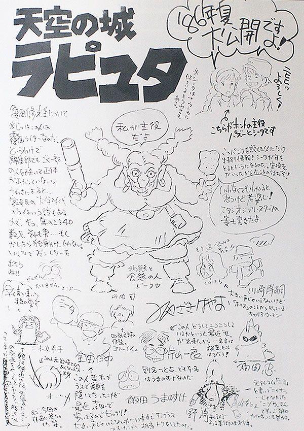 ラピュタ スタッフの寄せ書き 宮崎駿 ジブリ スタジオジブリ