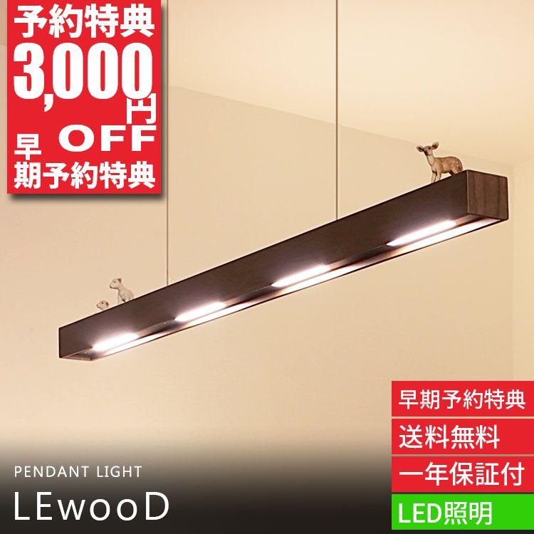 楽天市場 Led ペンダントライト レウッド Lewood Bbp 090 天井照明 照明器具 シーリングライト リビング用 居間用 北欧