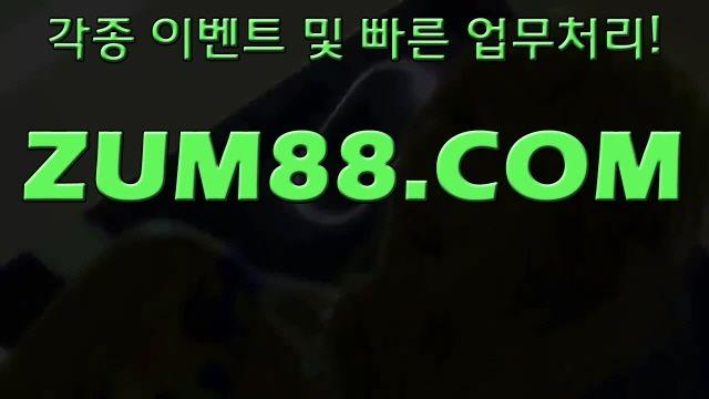 え베트맨배팅 《ZUM88。CO엠》 ぉ베팅가이드 お베팅사이트 え베트맨배팅 《ZUM88。CO엠》 ぉ베팅가이드 お베팅사이트 え베트맨배팅 《ZUM88。CO엠》 ぉ베팅가이드 お베팅사이트 え베트맨배팅 《ZUM88。CO엠》 ぉ베팅가이드 お베팅사이트 え베트맨배팅 《ZUM88。CO엠》 ぉ베팅가이드 お베팅사이트