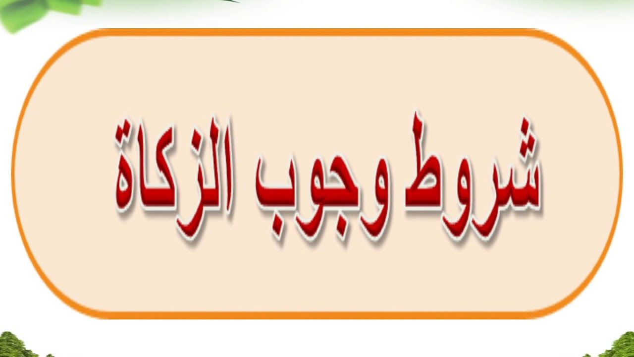 حكم الزكاة Arabic Calligraphy Calligraphy