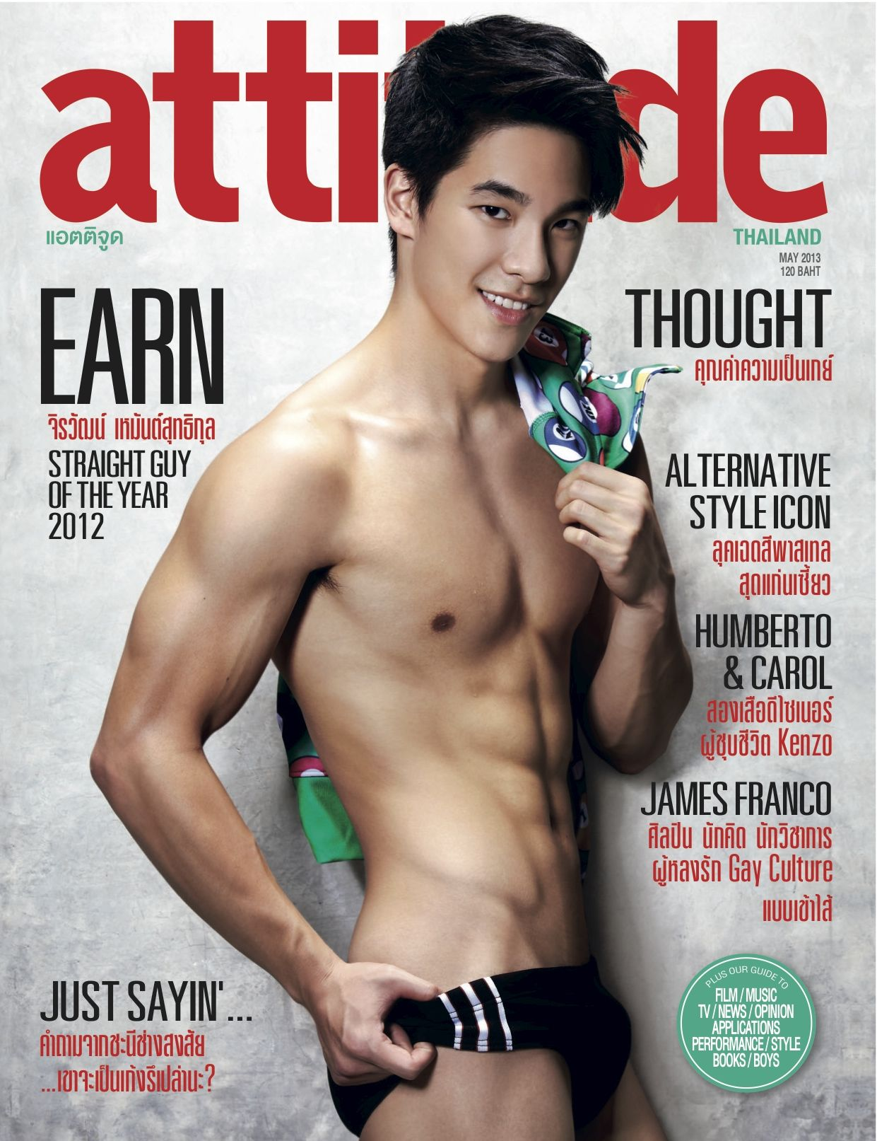 asian magazine Male gay