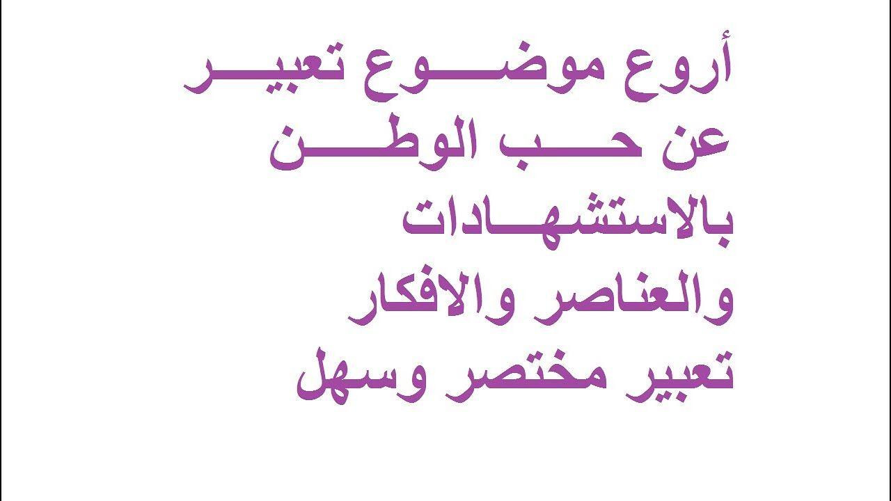 Pin By Hiba Aborike On Langue Arabe Math Arabic Calligraphy Calligraphy