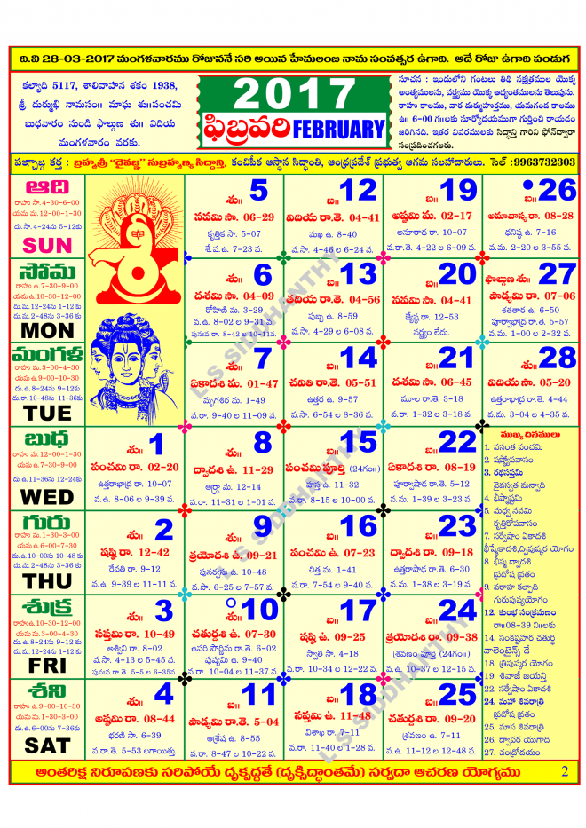 April Venkatrama Co Calendar : Venkatrama co telugu calendar telug