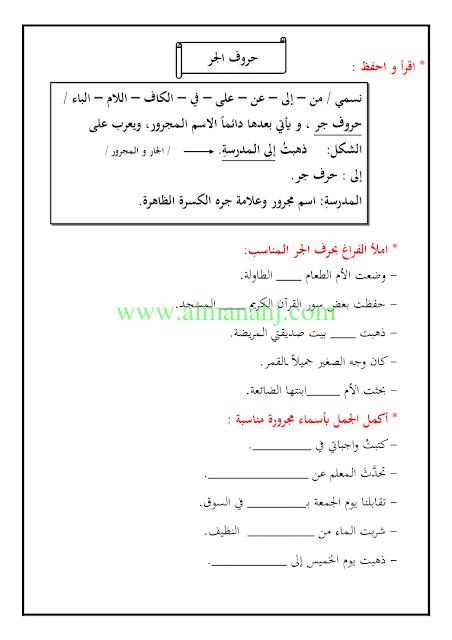 الصف الرابع لغة عربية الفصل الثاني القواعد الهامة التابعة لمنهاج الصف الرابع Math Bullet Journal Journal