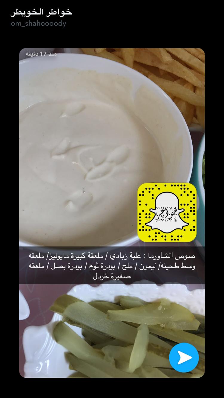 صوص الشاورما الجاهز المراعي Food And Drink Arabic Food Cooking Recipes
