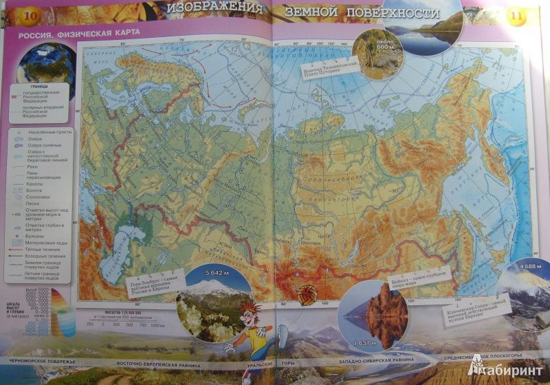 География 6 класс учебник сферы скачать