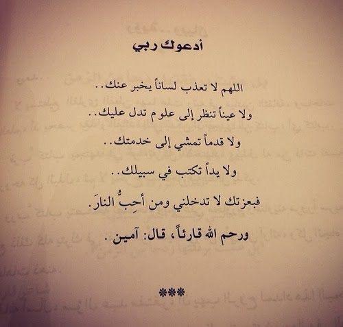 أدعوك ربي Cool Words Islamic Quotes Arabic Quotes