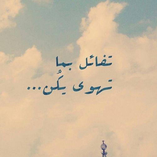 Pin By Alia Nizam On مقتبسات Rando Om Quotes Inspirational Words Wisdom Quotes Words