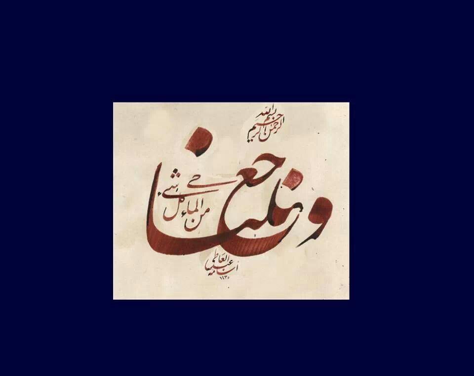 وجعلنا من الماء كل شيء حي Islamic Calligraphy Islamic Art Arabic Calligraphy