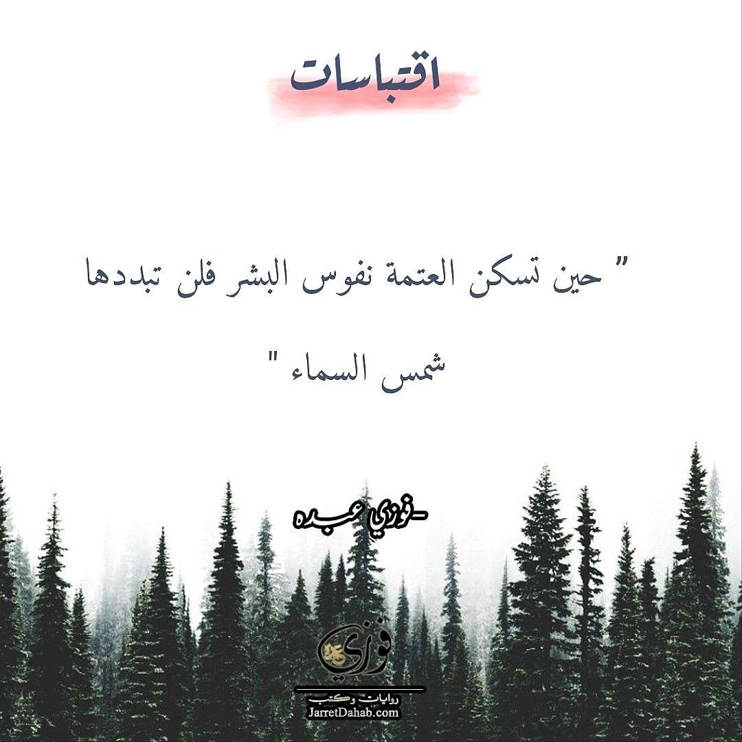 اقتباس جورجيت ذات الخمار فوزي عبده Arabic Calligraphy Calligraphy Arabic