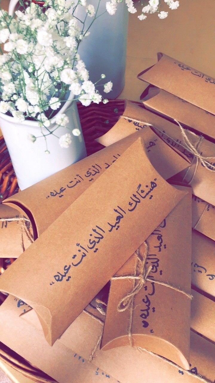 عيديات Eid Gifts Ramadan Gifts Eid Cards