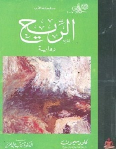 تحميل رواية الريح Pdf كلود سيمون Book Cover Books Painting