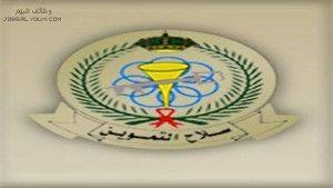 سلاح التموين القبول والتسجيل 1436 كافة المدارس والمراكز سعوده Decorative Plates Decor Home Decor