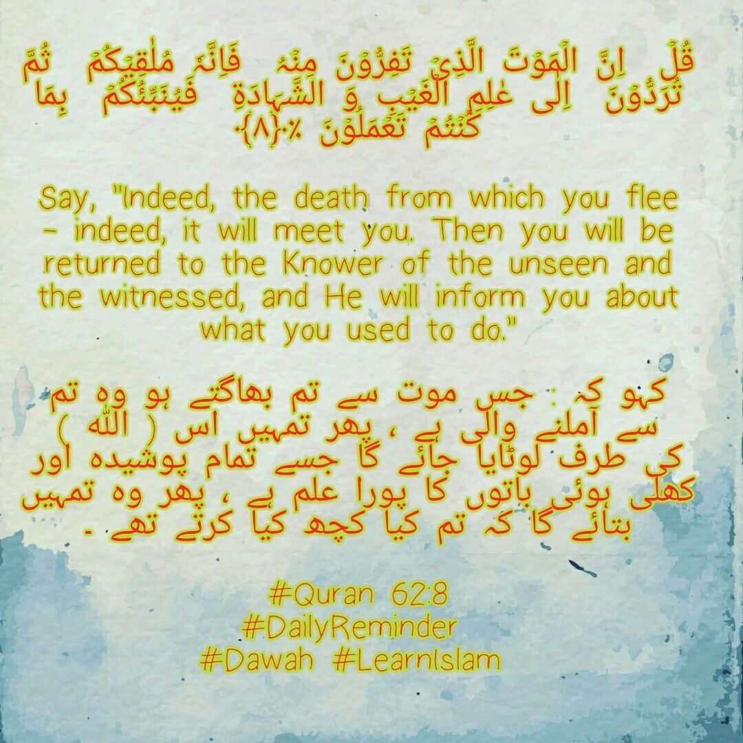 #Quran  #DailyReminder  #Dawah #LearnIslam
