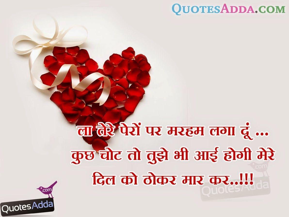 Hindi Shayari Sms Shayari Hindi Pinterest Love Quotes Quotes