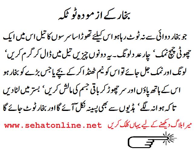 بخار کے لیے Bukhar Ka Ilaj In Urdu Fever
