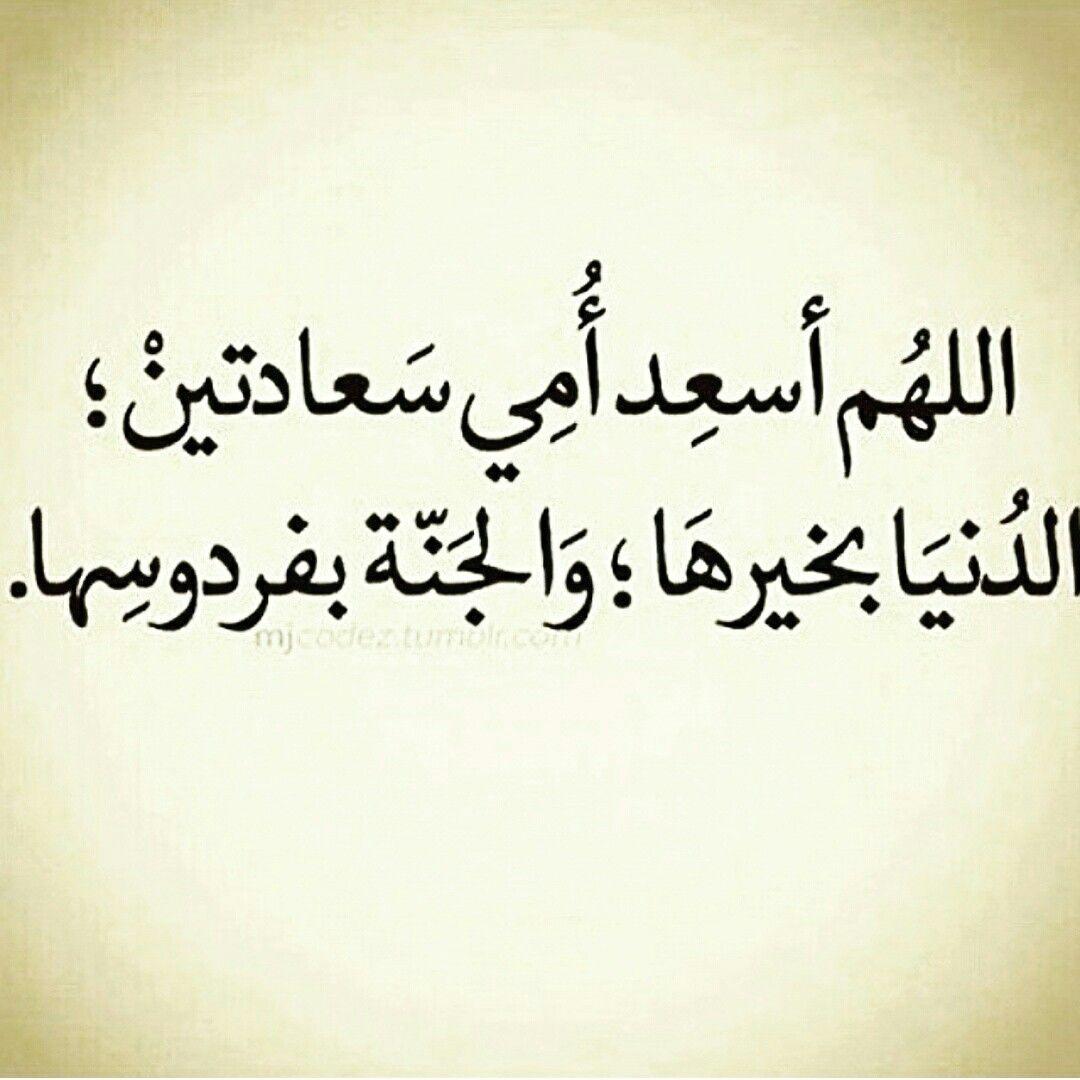 Paradise Quotes Pinamel Morola On Amel  Pinterest  Arabic Quotes